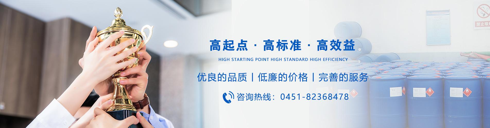 黑龙江化工公司